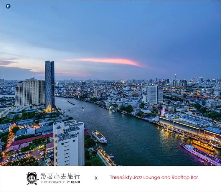 泰國曼谷高空酒吧   Three Sixty Lounge-Millennium Hilton曼谷唯一昭披耶河畔360度室內浪漫環景高空酒吧。