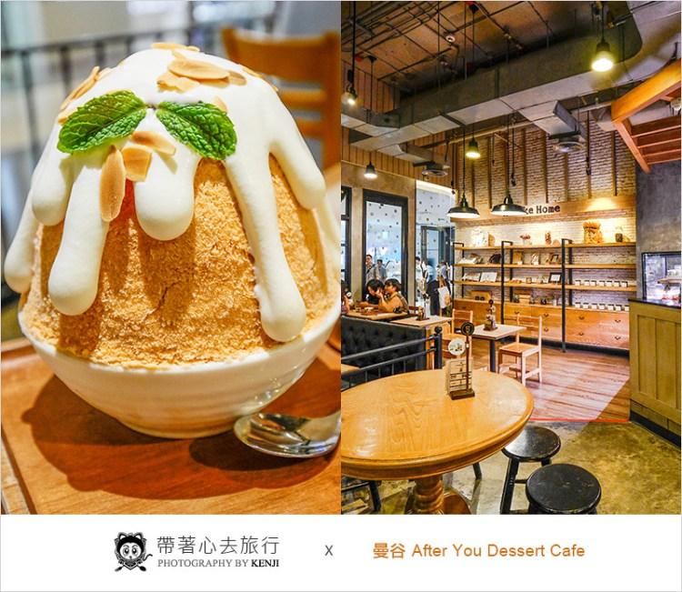 泰國曼谷必吃甜點   After You Silom Complex-吃不膩的泰式奶茶雪綿冰,曼谷自由行新手不能錯過的好吃冰品。