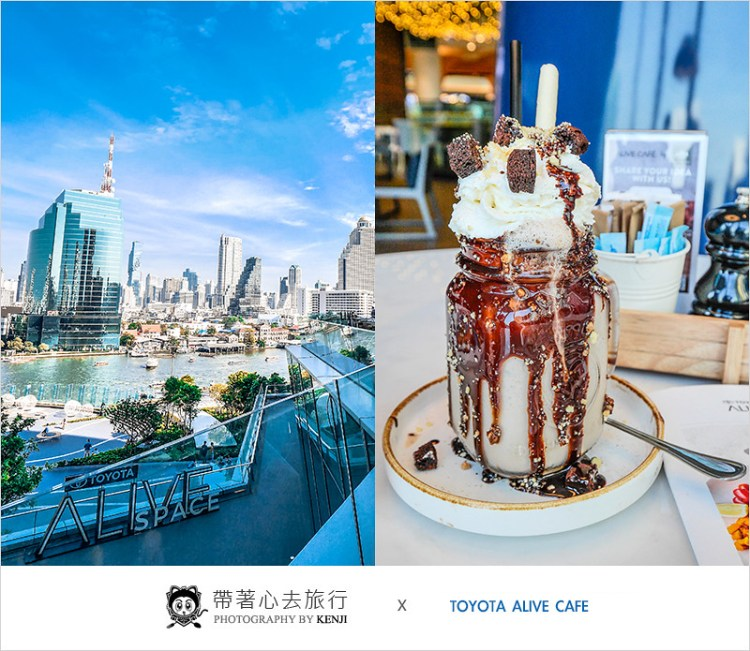 泰國曼谷咖啡廳 | TOYOTA ALIVE CAFE (ICONSIAM)-可以欣賞昭披耶河美景的咖啡廳。全日早午餐、飲料咖啡、泰式美食、義式料理。