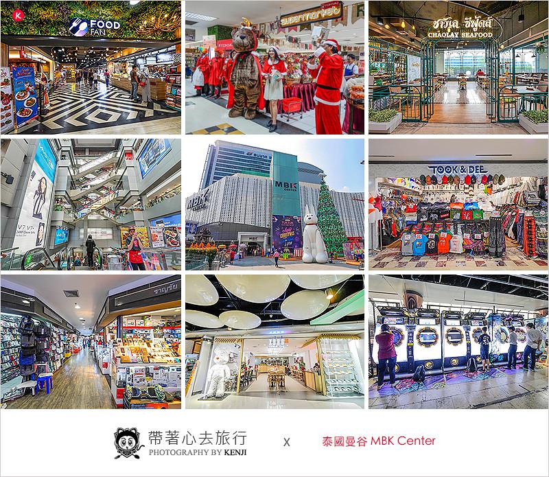 泰國曼谷百貨公司 | MBK Center-曼谷在地人也愛逛的平價購物中心,泰國小吃、精品服飾、3C產品、必買伴手禮在這裡通通買得到。
