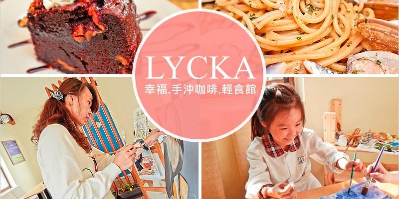 Lycka幸福.手沖咖啡.輕食館   結合繪畫、音樂、美食、甜點的藝文空間手作輕食館。