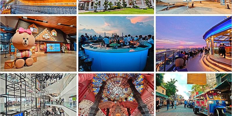 泰國曼谷自由行 |泰愛曼谷六日遊行程分享(長榮航空)。高空酒吧、考山路+寺廟古蹟巡禮、夜市美食、LINE樂園+漫威英雄主題樂園。