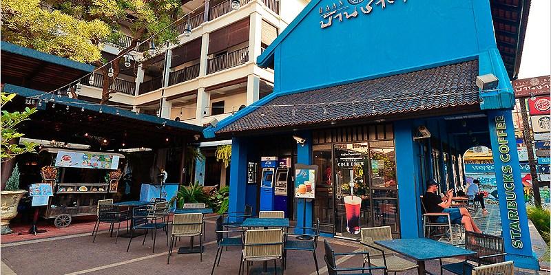 泰國曼谷咖啡廳   獨一無二「藍色星巴克」-來考山路不能錯過的特色咖啡廳。