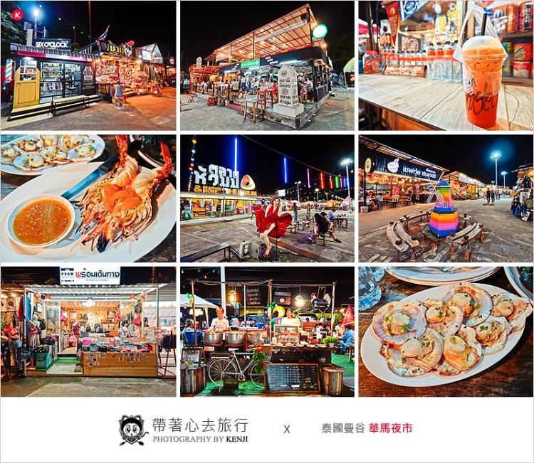 泰國曼谷夜市   華馬夜市 Huamum Night Market-夜市控必去,好吃有趣的猛男海鮮餐廳就在這裡啦!