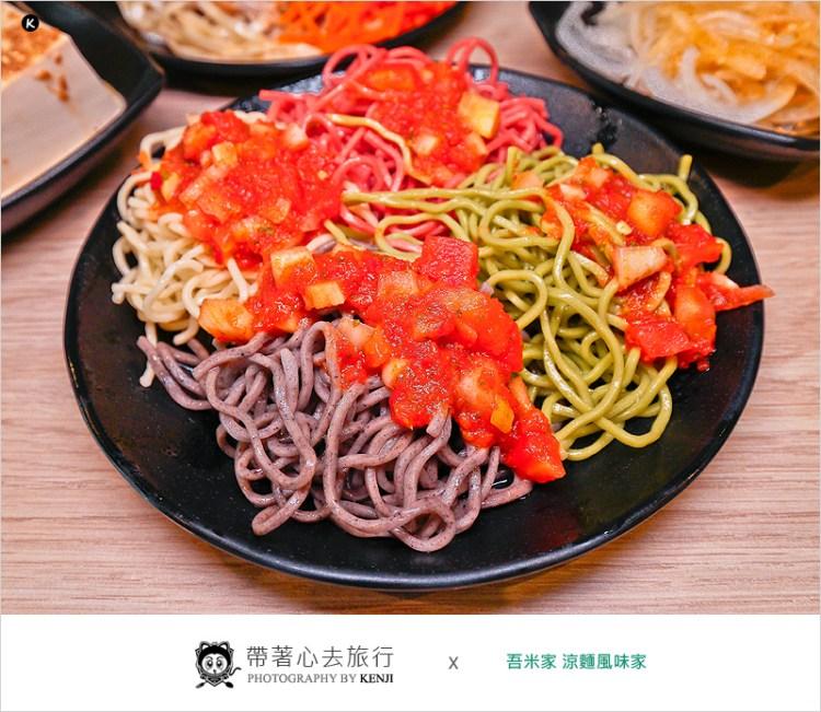 台中北區麵店 | 吾米家涼麵風味家-四色涼麵佐新鮮番茄丁莎莎醬,酸甜口感好美味,平價又好吃,用餐環境好清新。