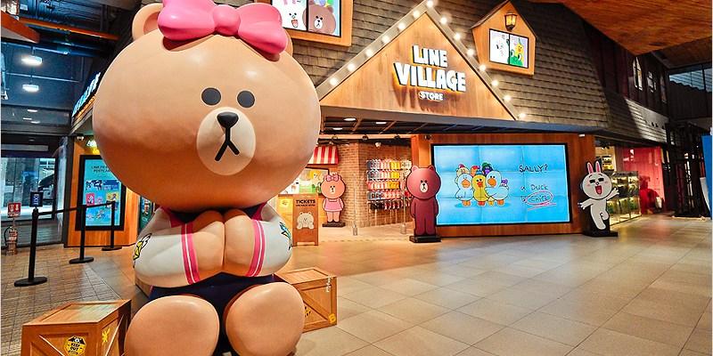 泰國曼谷樂園    曼谷LINE Village Store室內主題樂園(BTS Siam站)一票拍到底不限時間,讓你跟line人物拍到爽為止。