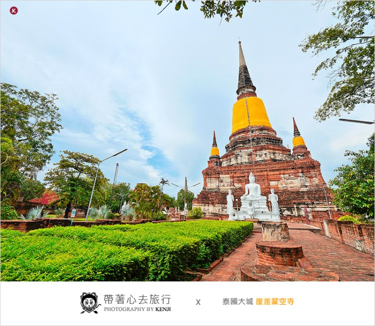 泰國大城必去景點   崖差蒙空寺 Wat Yai Chaiyamongkhon-大城古蹟保存相當完整且值得造訪的古老寺廟之一。