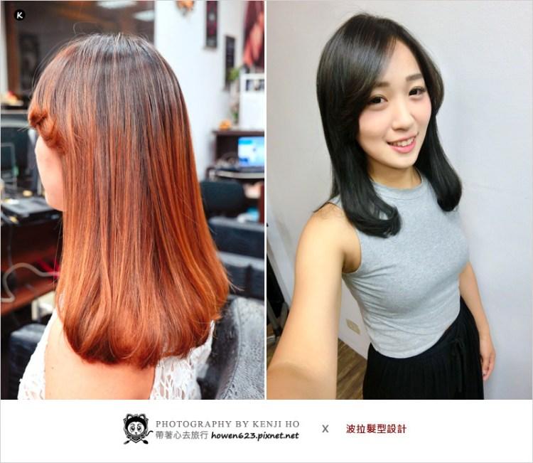 波拉髮型設計| 台中西屯美髮推薦。毛躁頭髮的救星,專業設計師服務,讓你剪、染、燙輕鬆變換喜歡的髮型。