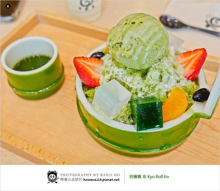 泰國芭達雅抹茶冰   京 Kyo Roll En (Central Festival)。來自日本食材的抹茶專賣店,來這裡可以一邊吃抹茶冰,還可以一邊欣賞芭達雅的海景呦!