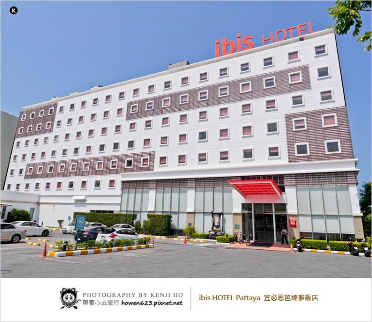 2017泰國芭達雅住宿   ibis Pattaya Hotel 宜必思芭達雅飯店-離芭達雅市中心近,步行到海灘只需5分鐘,斜對面有好逛好買的Big C、餐廳及酒吧,地理位置相當的方便。
