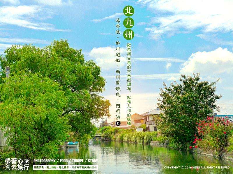 2016日本九州旅遊行程 | 北九州湯布院、柳川遊船、南阿蘇鐵道、門司港,5天4夜行程、住宿、餐食分享 @九州大自然悠閒有趣好好玩。