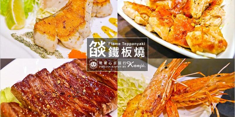 台中南屯區鐵板燒 | 燄鐵板燒(東興旗艦店)-在優質環境裡品嚐經濟又實惠的頂級饗宴,激推CP值頗高的雙人套餐。