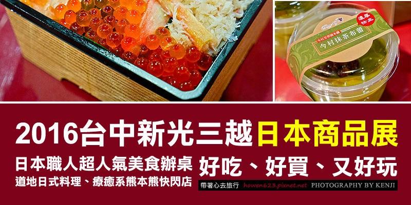 2016台中新光三越日本商品展   日本職人超人氣美食辦桌、各種超人氣甜點、伴手禮、道地日式料理、新鮮蔬果空運直送,還有療癒系熊本熊快閃店及扭蛋機,好吃又好玩啦!