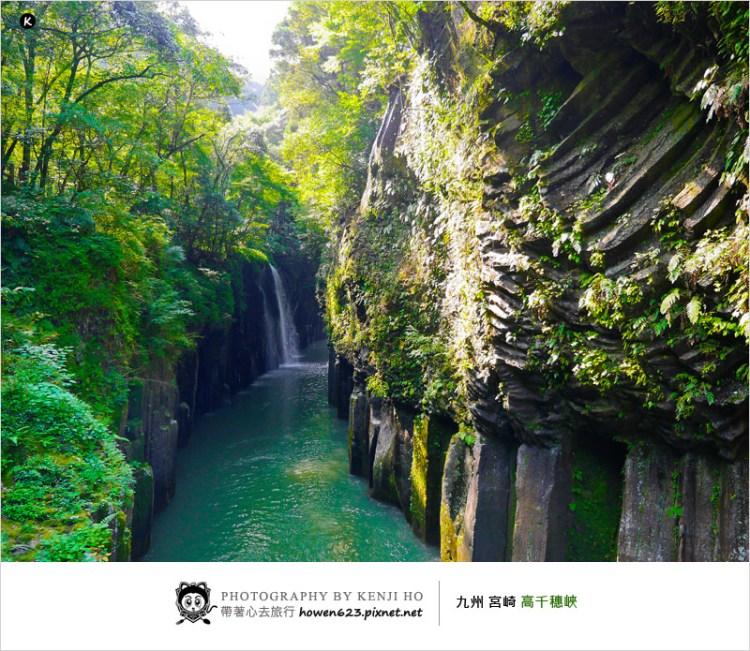 2016日本九州旅遊 | 宮崎 高千穗峽。日本宮崎神話之鄉,感受峽谷溪流間的大自然魅力。