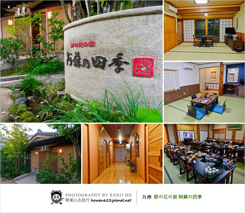 九州住宿   熊本阿蘇溫泉飯店   野の花の宿 阿蘇の四季。環境優質舒適好有放鬆的氛圍,晚餐早餐好吃豐富多樣化,來阿蘇超推薦必住的溫泉飯店,很適合愛自由行的你。