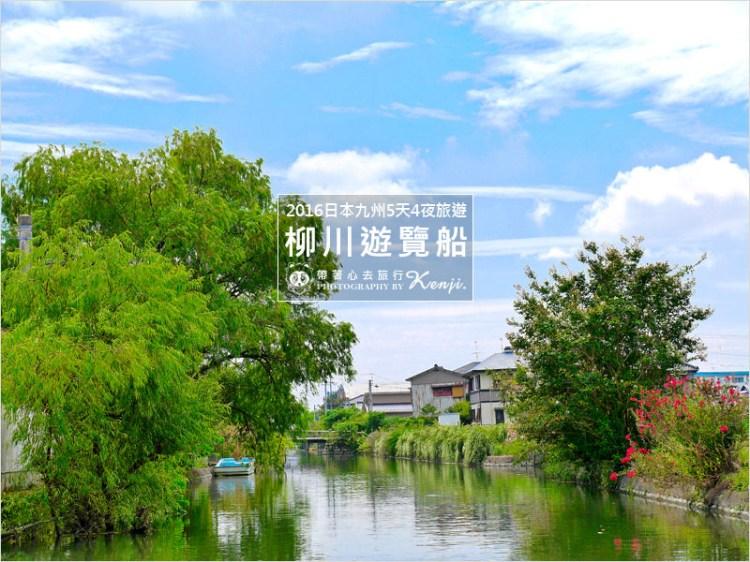 2016日本九州旅遊   柳川遊覽船。乘坐小舟悠遊在世界著名柳川水鄉,感受船伕純樸的態度、充滿熱情的歌聲,好有趣,來九州不能錯過的行程之一。