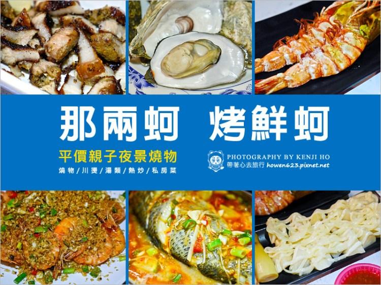 台中龍井平價燒烤 | 那兩蚵烤鮮蚵-東石鮮蚵直送,台中美麗夜景陪伴,品嚐好吃平價海鮮燒烤親子餐廳。