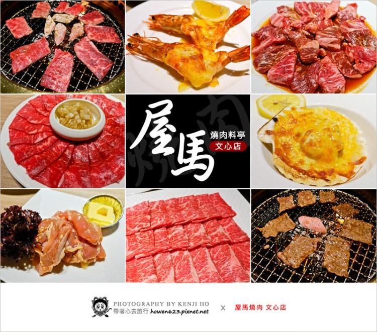 屋馬燒肉(台中文心店)   CP值不錯、食材新鮮夠份量,超推薦的台中好吃燒肉店。