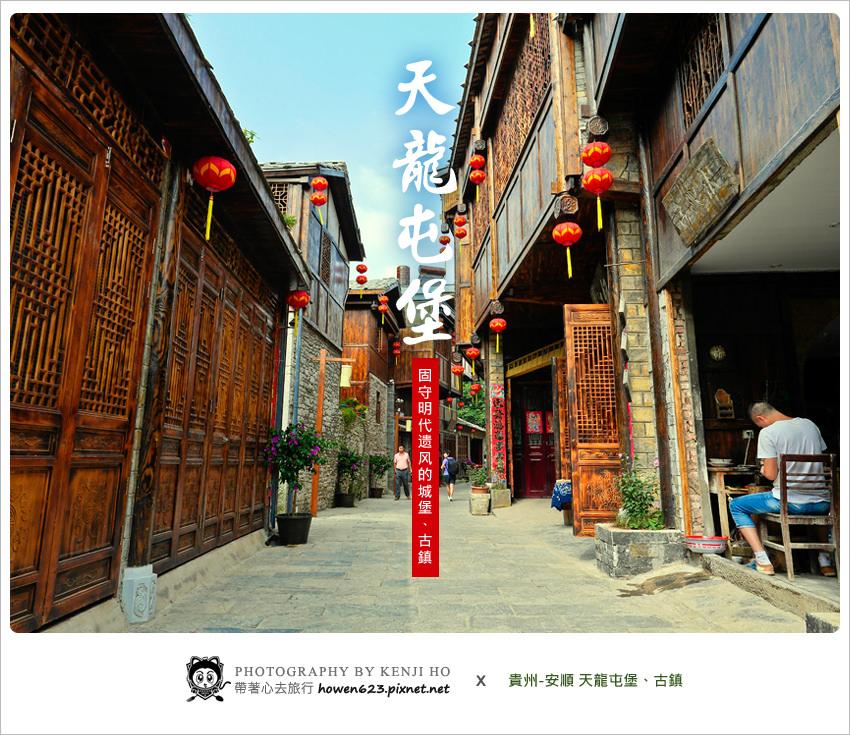 【大陸貴州旅遊】貴州安順-天龍屯堡古鎮。大明王朝時代至今保留最完整的城堡。