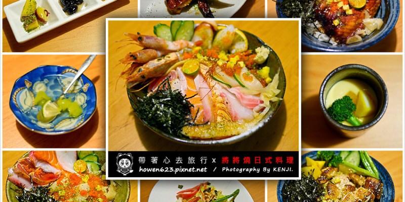 ★【台中美食】將將燒日式料理-超推薦美味豪華終極海鮮丼飯,CP值不錯的日本料理。 @台中市西區美村路一段236巷3號