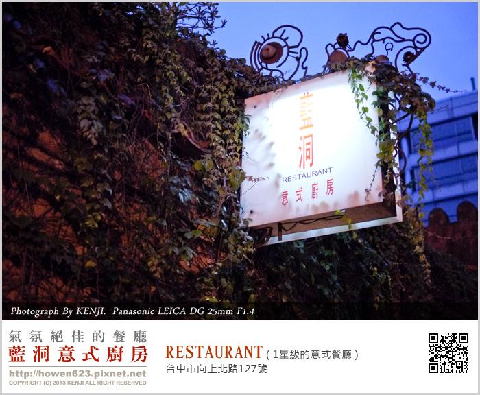 ★【台中美食】藍洞意式廚房 @台中市向上北路127號