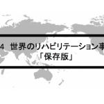 Vol.364 世界のリハビリテーション事情②
