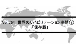 岩田研二 ブログ