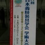 Vol.110 第27回日本義肢装具学会学術大会から感じたこと
