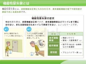機能性尿失禁