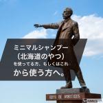 ミニマルシャンプー(北海道のやつ)を使ってくれている方へ。