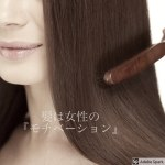 髪は女性の『モチベーション』。