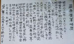 14-11-17萩原麦草