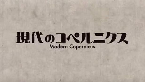 武田邦彦 『現代のコペルニクス』 #1池田清彦
