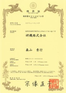 Japanese second patent 17.10.2017