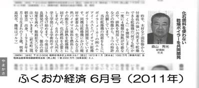 ふくおか経済 平成23年 6月号 2011年