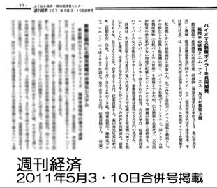 週刊経済 平成23年 5月3.10日合併号 2011年