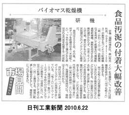 日刊工業新聞 平成22年 6月22日 2010年