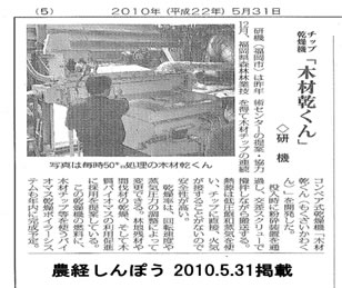 農経しんぽう 平成22年 5月31日 2010年