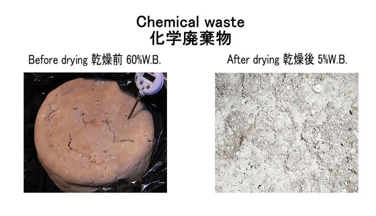 化学廃棄物乾燥 kenki dryer 廃棄物乾燥 2017.10.18