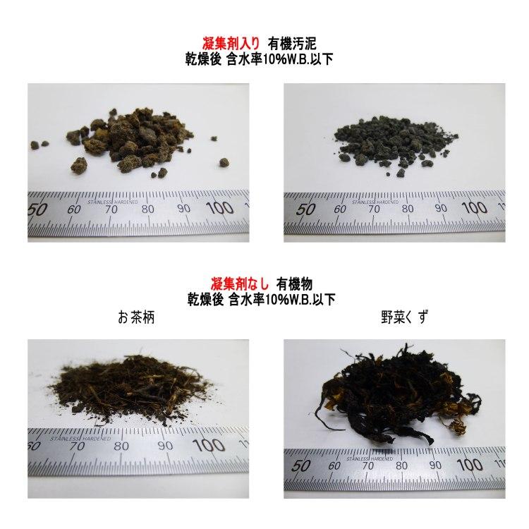 有機汚泥 有機物 乾燥後の比較 kenki dryer 2017.11.2