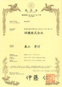 日本特許証 1番目 KENKI DRYER 2018.2.3