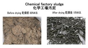 化学工場汚泥乾燥 KENKI DRYER 汚泥乾燥 2018.3.14