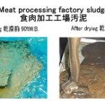 食肉加工工場汚泥 汚泥乾燥機 KENKI DRYER 2018.3.8