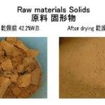 原料固形物乾燥 原料乾燥 粉砕乾燥 kenki dryer 2018.8.21