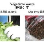 野菜くず乾燥 廃棄物乾燥 リサイクル乾燥 kenki dryer 2018.8.3