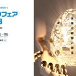 モノづくりフェア 2018 汚泥乾燥機 kenki dryer 2018.9.15