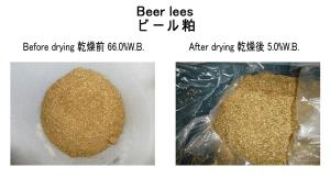 ビール粕乾燥 リサイクル乾燥 高含水率廃棄物乾燥 KENKI DRYER 2020.5.23