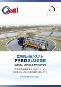 Pyrosludge 汚泥乾燥熱分解システム 2021.4.5
