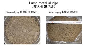 塊状金属汚泥乾燥 金属汚泥乾燥機 KENKI DRYER 2021.5.17