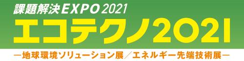 エコテクノ 2021 汚泥乾燥機 2021.5.27